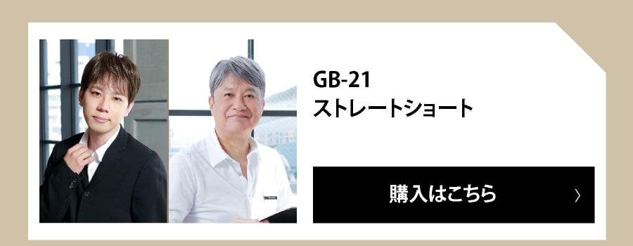 GB-21ストレートショート