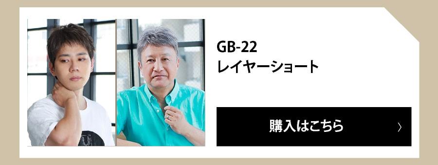 GB-22レイヤーショート