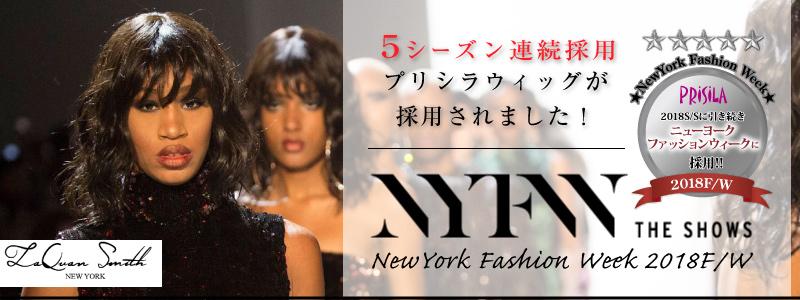 ニューヨークファッションウィーク2018S/Sにて5シーズン連続プリシラウィッグが採用されました