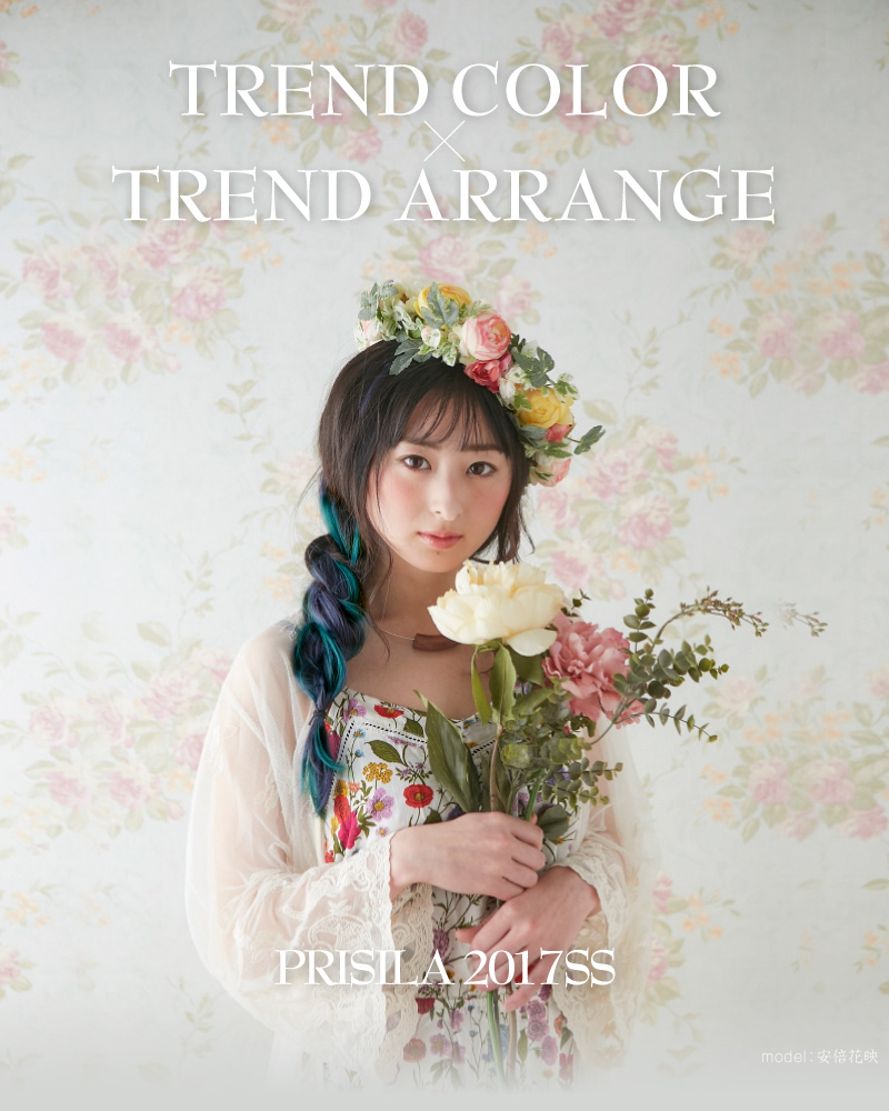 TREND ARRANGETREND COLOR×TREND ARRANGE