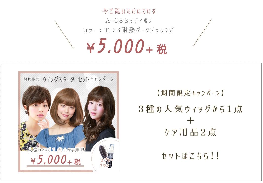 TDBカラー+ケア用品がセット!半額以上の5000円ポッキリで購入できるチャンス