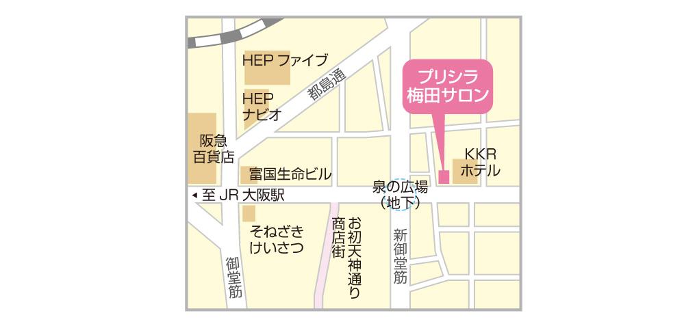 プリシラ梅田サロン 地図